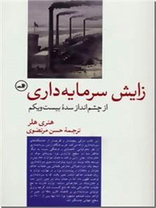کتاب زایش سرمایه داری - از چشم انداز سده بیست و یکم - خرید کتاب از: www.ashja.com - کتابسرای اشجع