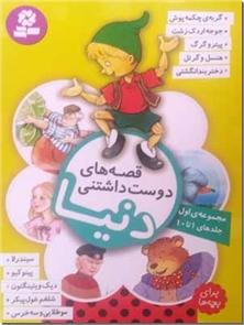 کتاب قصه های دوست داشتنی دنیا - جلد اول - کتابی پر از قصه های نوستالژیک برای بچه ها - خرید کتاب از: www.ashja.com - کتابسرای اشجع