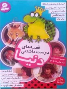 کتاب قصه های دوست داشتنی دنیا - جلد دوم - کتابی پر از قصه های نوستالژیک برای بچه ها - خرید کتاب از: www.ashja.com - کتابسرای اشجع