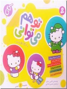 کتاب تو هم می توانی - برای 2 تا 6 ساله ها - خرید کتاب از: www.ashja.com - کتابسرای اشجع