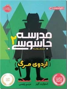 کتاب مدرسه جاسوسی 2 - اردوی مرگ - خرید کتاب از: www.ashja.com - کتابسرای اشجع