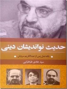 کتاب حدیث نواندیشان دینی - یک نسل پس از عبدالکریم سروش - خرید کتاب از: www.ashja.com - کتابسرای اشجع