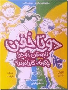کتاب دوتا خفن تابستان خود را چگونه می گذرانند - از مجموعه داستان دوتا خفن - خرید کتاب از: www.ashja.com - کتابسرای اشجع