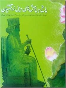 کتاب پاسخ به پرسش های دینی زرتشتیان - پاسخ های موبد دکتر اردشیر خورشیدیان به پرسش های شایع ایرانیان - خرید کتاب از: www.ashja.com - کتابسرای اشجع