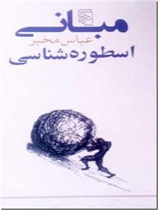 کتاب مبانی اسطوره شناسی - جایگاه اسطوره در دنیای معاصر - خرید کتاب از: www.ashja.com - کتابسرای اشجع