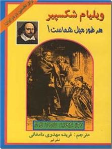 کتاب هر طور میل شماست - نمایشنامه - خرید کتاب از: www.ashja.com - کتابسرای اشجع