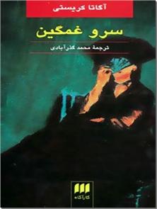 کتاب سرو غمگین - رمان - خرید کتاب از: www.ashja.com - کتابسرای اشجع