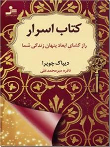 کتاب کتاب اسرار- چوپرا - رازگشایی ابعاد پنهان زندگی - خرید کتاب از: www.ashja.com - کتابسرای اشجع