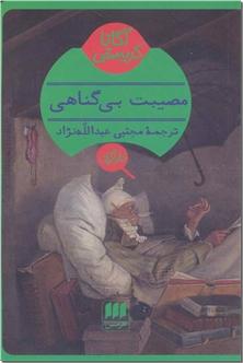 کتاب مصیبت بی گناهی - ادبیات داستانی - خرید کتاب از: www.ashja.com - کتابسرای اشجع