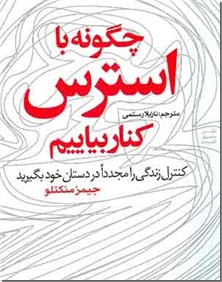 کتاب چگونه با استرس کنار بیاییم - کنترل زندگی را مجددا در دستان خود بگیرید - خرید کتاب از: www.ashja.com - کتابسرای اشجع