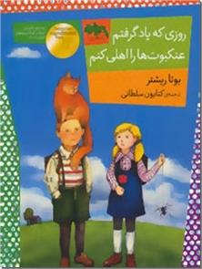 کتاب روزی که یاد گرفتم عنکبوت ها را اهلی کنم - رمان کودکان - خرید کتاب از: www.ashja.com - کتابسرای اشجع