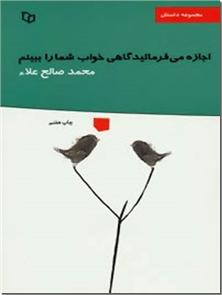 کتاب اجازه می فرمایید گاهی خواب شما را ببینم - مجموعه داستان - خرید کتاب از: www.ashja.com - کتابسرای اشجع
