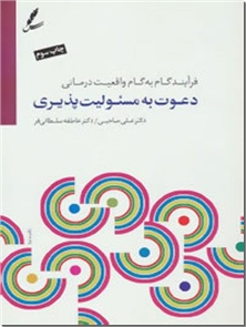 کتاب دعوت به مسئولیت پذیری - با CD - فرآیند گام به گام واقعیت درمانی - خرید کتاب از: www.ashja.com - کتابسرای اشجع