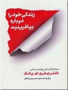 کتاب زندگی خود را دوباره بیافرینید -  - خرید کتاب از: www.ashja.com - کتابسرای اشجع
