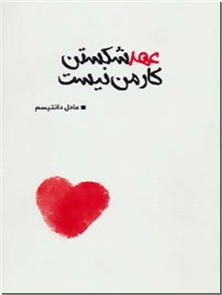 کتاب عهد شکستن کار من نیست - دل نوشته های عادل دانتیسم - خرید کتاب از: www.ashja.com - کتابسرای اشجع