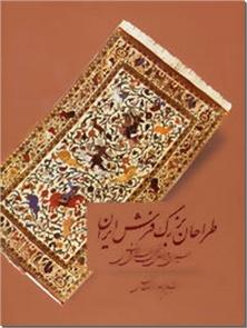 کتاب طراحان بزرگ فرش ایران - سیری در مراحل تحول طراحی فرش - خرید کتاب از: www.ashja.com - کتابسرای اشجع