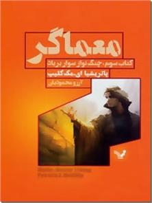 کتاب معماگر - کتاب سوم - چنگ نواز سوار بر باد - خرید کتاب از: www.ashja.com - کتابسرای اشجع