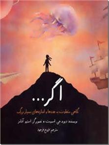 کتاب اگر ... - نگاهی متفاوت به عددها و اندازه های بسیار بزرگ - خرید کتاب از: www.ashja.com - کتابسرای اشجع