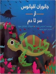 کتاب جانوران اقیانوس از سر تا دم - اطلاعات علمی و کوتاه برای کودکان - خرید کتاب از: www.ashja.com - کتابسرای اشجع