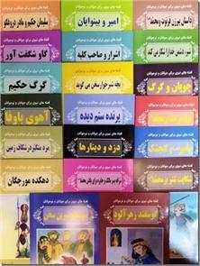 کتاب مجموعه قصه های نبوی برای جوانان و نوجوانان - مجموعه 20 جلدی قصه های نبوی - خرید کتاب از: www.ashja.com - کتابسرای اشجع