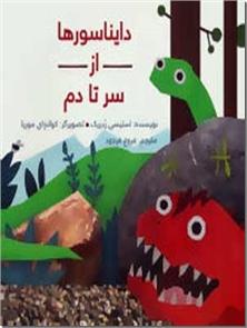 کتاب دایناسورها از سر تا دم - اطلاعات علمی و کوتاه برای کودکان قبل از مدرسه - خرید کتاب از: www.ashja.com - کتابسرای اشجع