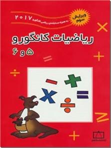 کتاب ریاضیات کانگورو 5 و 6 - کمک درسی ریاضی - خرید کتاب از: www.ashja.com - کتابسرای اشجع