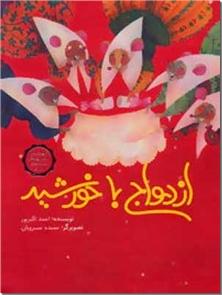 کتاب ازدواج با خورشید - داستان کودکان - کی قوی تر است - خرید کتاب از: www.ashja.com - کتابسرای اشجع