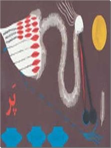کتاب پر - داستان کودکان مناسب دبستان - خرید کتاب از: www.ashja.com - کتابسرای اشجع