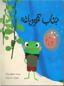 کتاب جناب قورباغه - داستانی برای بچه هایی که فکر می کند چهره زیبایی ندارند - خرید کتاب از: www.ashja.com - کتابسرای اشجع