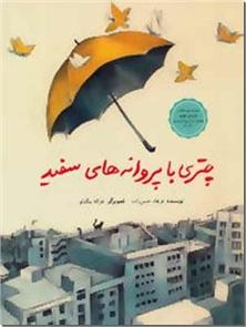 کتاب چتری با پروانه های سفید - داستان مهربانی ،آداب و رسوم نوروز ، روابط اجتماعی - خرید کتاب از: www.ashja.com - کتابسرای اشجع