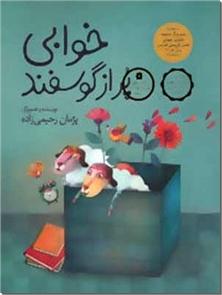 کتاب خوابی پر از گوسفند - داستان هایی برای فکر کردن - خرید کتاب از: www.ashja.com - کتابسرای اشجع