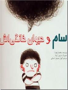 کتاب سام و حیوان خانگی اش - داستانهای تخیلی - خرید کتاب از: www.ashja.com - کتابسرای اشجع