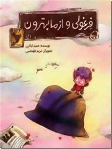 کتاب فرغولی و از ما بهترون - داستانی برای پرورش توانایی کودکان - خرید کتاب از: www.ashja.com - کتابسرای اشجع