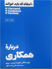 کتاب درباره همکاری - 10 مقاله که باید خواند - هاروارد بیزینس ریویو - خرید کتاب از: www.ashja.com - کتابسرای اشجع