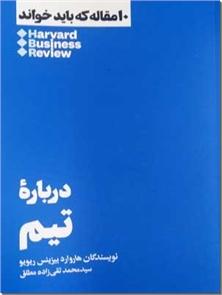 کتاب درباره تیم - 10 مقاله که باید خواند - هاروارد بیزینس ریویو - خرید کتاب از: www.ashja.com - کتابسرای اشجع