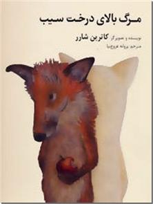 کتاب مرگ بالای درخت سیب - داستان کودک - خرید کتاب از: www.ashja.com - کتابسرای اشجع