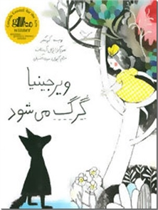 کتاب ویرجینیا گرگ می شود - داستان کودکان - خرید کتاب از: www.ashja.com - کتابسرای اشجع