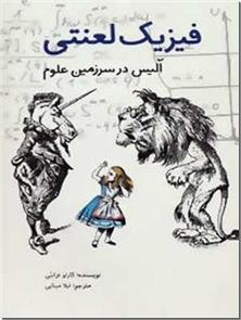 کتاب فیزیک لعنتی - آلیس در سرزمین علوم - خرید کتاب از: www.ashja.com - کتابسرای اشجع
