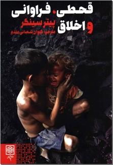کتاب 100 اختراع که جهان را تغییر دادند - دانستنی ها - خرید کتاب از: www.ashja.com - کتابسرای اشجع