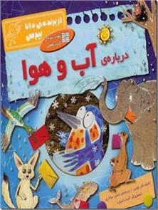 کتاب درباره آب و هوا - از پرنده دانا بپرس - خرید کتاب از: www.ashja.com - کتابسرای اشجع