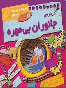 کتاب درباره جانوران بی مهره - از پرنده دانا بپرس - خرید کتاب از: www.ashja.com - کتابسرای اشجع
