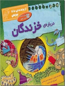 کتاب درباره خزندگان - از پرنده دانا بپرس - خرید کتاب از: www.ashja.com - کتابسرای اشجع