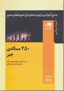 کتاب 250 مساله جبر - منابع آموزشی برای مرحله  اول المپیادهای علمی - خرید کتاب از: www.ashja.com - کتابسرای اشجع