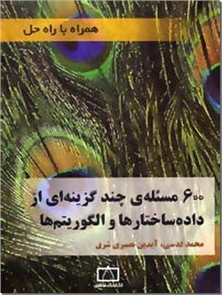 کتاب 600 مساله چند گزینه ای از داده ساختارها و الگوریتم ها - همراه با راه حل - خرید کتاب از: www.ashja.com - کتابسرای اشجع