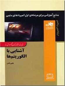 کتاب آشنایی با الگوریتم ها - منابع آموزشی برای مرحله اول المپیادهای علمی - خرید کتاب از: www.ashja.com - کتابسرای اشجع