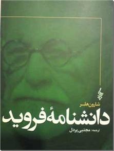 کتاب دانشنامه فروید - همه چیز در باره فروید - خرید کتاب از: www.ashja.com - کتابسرای اشجع