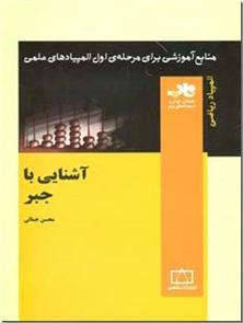 کتاب آشنایی با جبر - منابع آموزشی برای مرحله اول المپیادهای علمی - خرید کتاب از: www.ashja.com - کتابسرای اشجع