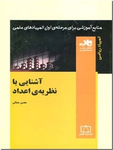 کتاب آشنایی با نظریه اعداد -  - خرید کتاب از: www.ashja.com - کتابسرای اشجع