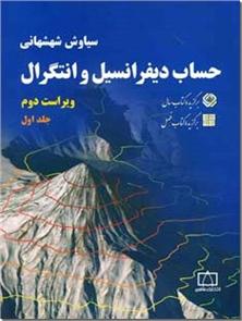 کتاب حساب دیفرانسیل و انتگرال 1 - کتاب کار آموزشی - ویراست دوم - خرید کتاب از: www.ashja.com - کتابسرای اشجع