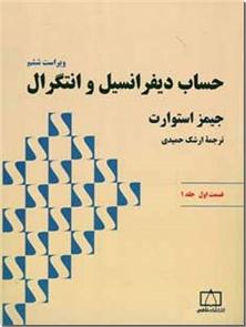 کتاب حساب دیفرانسیل و انتگرال استوارت قسمت اول جلد 1 -  - خرید کتاب از: www.ashja.com - کتابسرای اشجع